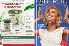 catalog-01-2021-faberlic_001