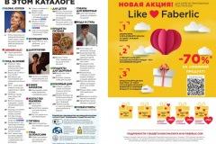 catalog-01-2021-faberlic_006