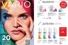 catalog-01-2021-faberlic_021