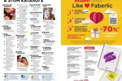 11-2021-faberlic-catalog_007
