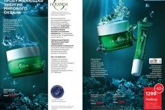 11-2021-faberlic-catalog_022