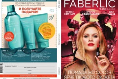 faberlic_catalog_13_2020_001