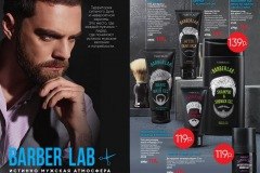 faberlic_catalog_13_2020_040