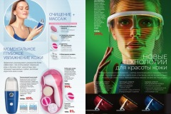 faberlic_catalog_13_2020_048
