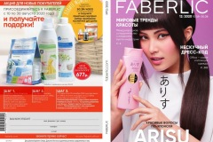 faberlic_catalog_12_2020_001