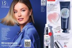 faberlic_catalog_12_2020_018