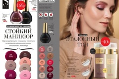 faberlic_catalog_12_2020_059