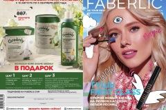 12-2021-faberlic-catalog_001