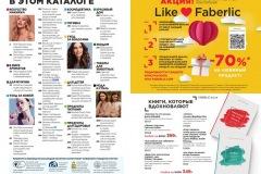 12-2021-faberlic-catalog_006