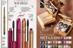 12-2021-faberlic-catalog_024