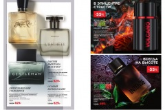 12-2021-faberlic-catalog_039