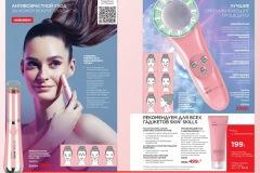 12-2021-faberlic-catalog_046