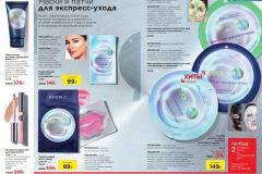 12-2021-faberlic-catalog_061