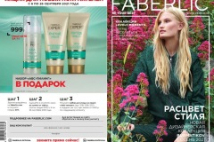 13-2021-faberlic-catalog_001