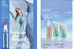 13-2021-faberlic-catalog_031