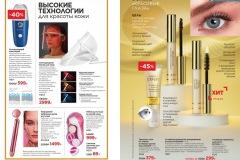 13-2021-faberlic-catalog_045