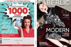 faberlic_catalog_14_2020_001