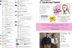 faberlic_catalog_14_2020_012