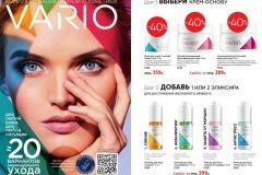 faberlic_catalog_14_2020_019