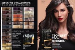 faberlic_catalog_14_2020_062