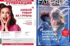 faberlic_catalog_15_2020_001