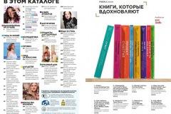 faberlic_catalog_15_2020_017