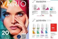 faberlic_catalog_15_2020_026