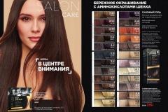 faberlic_catalog_15_2020_063