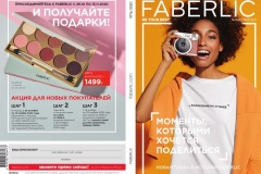faberlic_catalog_16_2020_001
