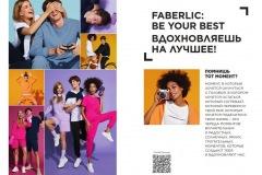 faberlic_catalog_16_2020_002