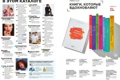 faberlic_catalog_16_2020_022