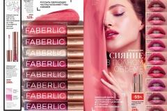 faberlic_catalog_16_2020_031