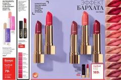 faberlic_catalog_16_2020_038