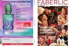 faberlic_catalog_17_2020_001