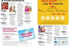 faberlic_catalog_17_2020_015