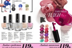 catalog-02-2020-faberlic_050