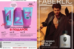 faberlic_catalog_2021_02_001