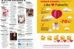 faberlic_catalog_2021_02_004
