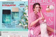 03-2021-faberlic-catalog_001