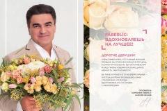03-2021-faberlic-catalog_002