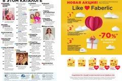 03-2021-faberlic-catalog_009