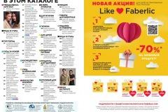 04-2021-faberlic-catalog_013