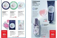 04-2021-faberlic-catalog_025