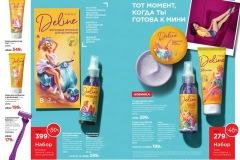 04-2021-faberlic-catalog_047