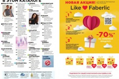 06-2021-faberlic-catalog_005