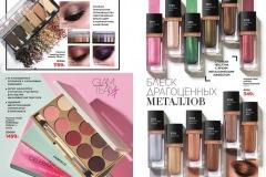 06-2021-faberlic-catalog_032