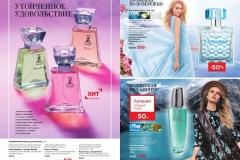 06-2021-faberlic-catalog_047