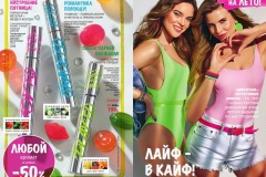 faberlic_catalog_07_aprel_2020_011