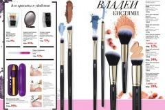 faberlic_catalog_07_aprel_2020_036