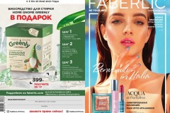 07-2021-faberlic-catalog_001